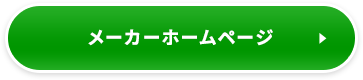 メーカーホームページ