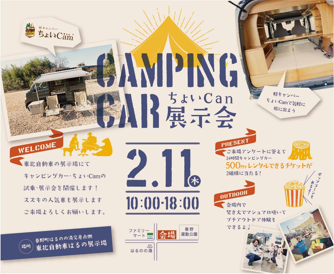 ちょいCam展示会