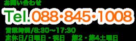 お問い合わせ Tel.088・845・1008 営業時間/8:30~17:30 定休日/日曜日・祝日 第2・第4土曜日