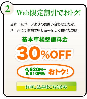 2.Web限定割引でおトク!