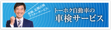 車検、定期点検アフターサービス トーホク自動車の車検サービス