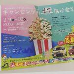 500円レンタル券 当選者確定!