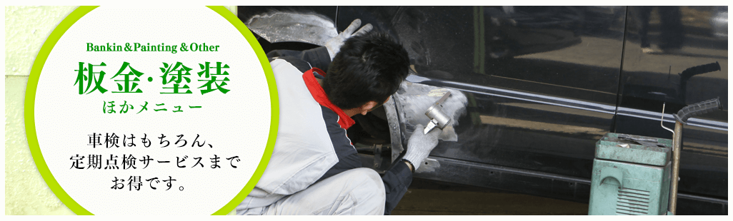 Bankin&Painting&Other 板金・塗装 ほかメニュー 車検はもちろん、定期点検サービスまでお得です。